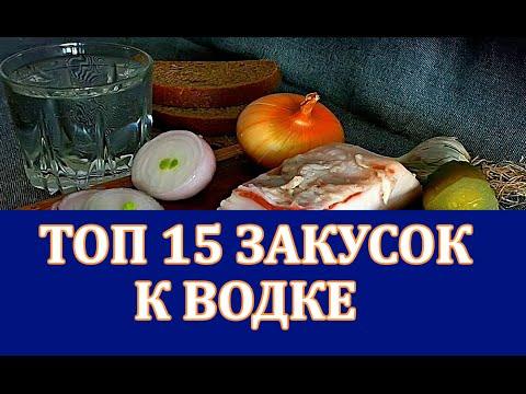 ТОП 15 закусок к водке!