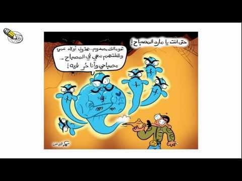 عوض أبو شفة - رسومات أبو العبداللات