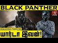 Black Panther வந்த பின்னனி   | Wakanda | #srk leaks