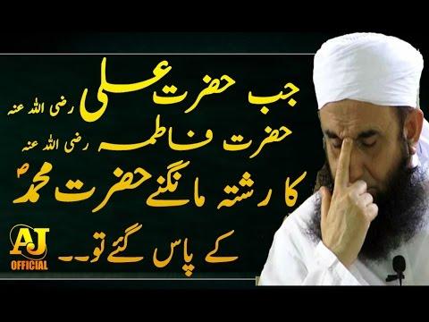 Maulana Tariq Jameel Bayan 2017   When Hazrat Ali [R] Asked the P. Mohammad [S] Fatima [R] Relation