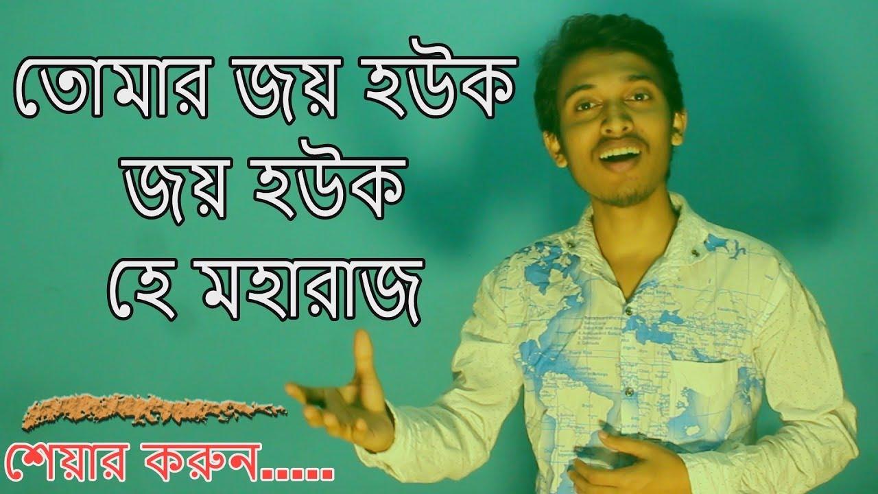 Bangla Christian Song 2017 তোমার জয় হউক (প্রিয়নাথ বৈরাগী) Tomar Joy Hok | Rocky Talukder