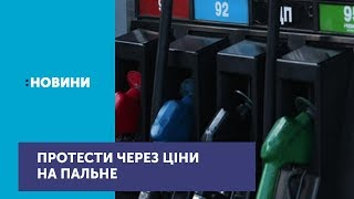 Знизити ціни на пальне вимагали сьогодні водіЇ в різних містах України