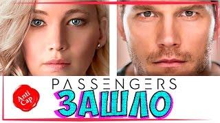 •Пассажиры• ◀[Мини обзор фильма]▶