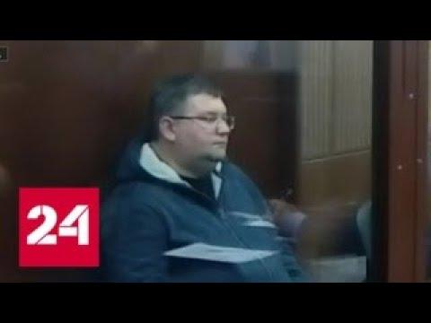 Конспирация не спасла высокопоставленного таможенника - Россия 24