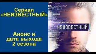 """Анонс сериала """"Неизвестный"""" 2 сезон"""