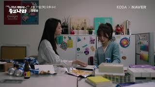 Nara's Marvelous Days Teaser #2 (오늘도 평화로운 중고나라) | #구구단 #…