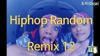들으면 바로 느낌오는 #스웩넘치고 #힙한 외국힙합 노래모음 (Hiphop Random Remix 12)