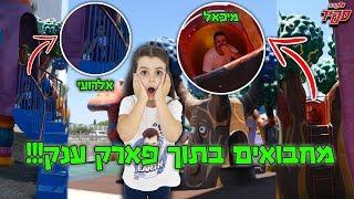 משחקים מחבואים בתוך פארק ענק !