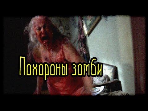 Похороны зомби (Страшная История)