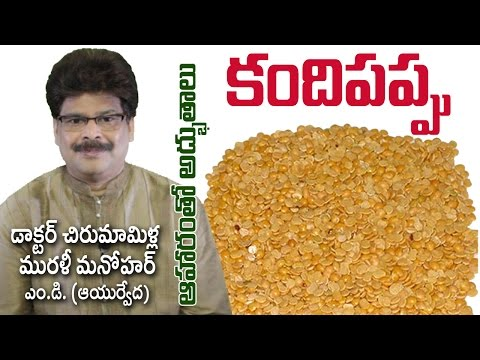 Red Gram Benefits | కందిపప్పు విశేషాలు | Dr. Murali Manohar Chirumamilla, M.D. (Ayurveda)