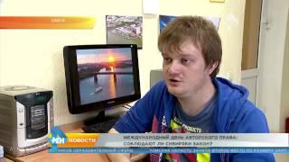 Международный день авторского права  Соблюдают ли сибиряки закон