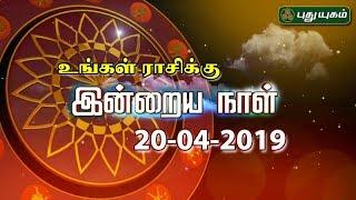 இன்றைய ராசிபலன்| Daily RasiPalan| 20/04/2019 | Puthuyugam TV