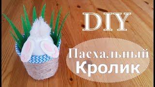 Пасхальный кролик!) из подручных материалов. Поделки на Пасху своими руками. Easter rabbit diy
