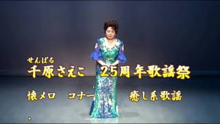 説明 「津軽のふるさと」作詞・作曲:米山正夫 歌手:美空ひばり 千原さ...