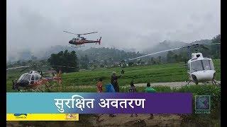 विदेशी पर्यटक बोकेर सोलुखुम्बुको सुर्केबाट काठमाडौं उडेका सातवटा हेलिकप्टर आकस्मिक अवतरण