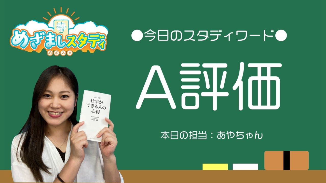 2021/3/15【めざましスタディ】「A評価」(小山昇の書籍「仕事ができる人の心得」より