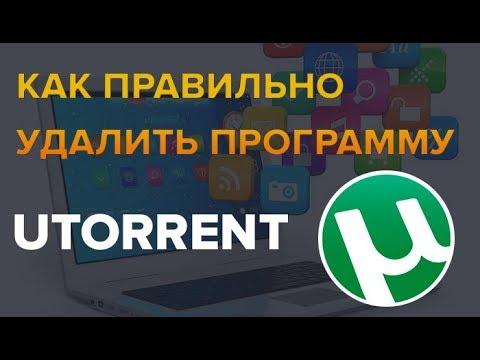 Как удалить программу Utorrent