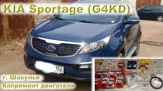 KIA Sportage (G4KD): Гости из Шахуньи, капиталим мотор!