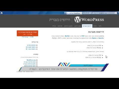 בניית אתרים בוורדפרס - 1.6 מהו שרת וורדפרס