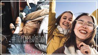 Проблемы с Курсовой и Аккредитация на Неделе Моды Санкт-Петербурга /#ТОТСАМЫЙВЛОГ    Alyona Burdina