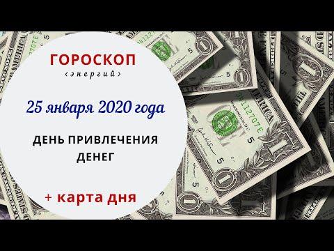 День притяжения денег | Гороскоп | 25 января 2020 (Сб)