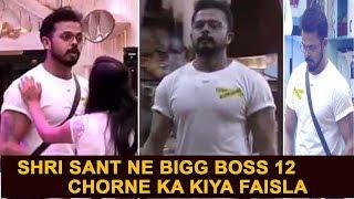 श्री संत ने Bigg Boss 12 छोड़ने का किया फैसला | Latest Bollywood news | IP News |