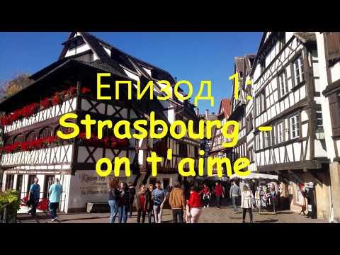 Ep. 1 Strasbourg - on t'aime
