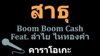 สาธุ Boom Boom Cash (Feat. ลำไย ไหทองคำ) คาราโอเกะ KARAOKE