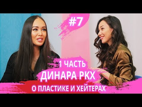ДИНАРА РКХ -