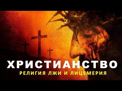 ХРИСТИАНСТВО - Обман