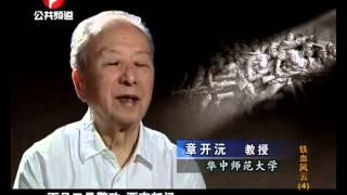 搜狐视频大视野:铁血风云1911第3集:喋血安庆徐锡麟