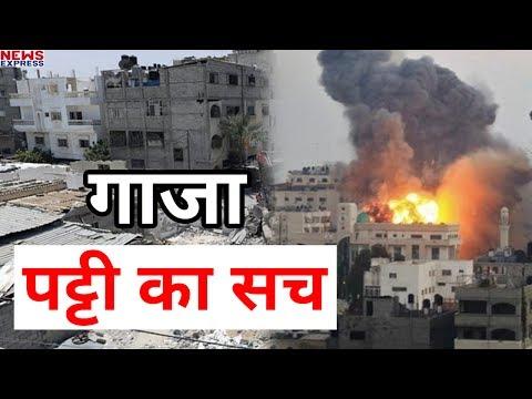 जानिए क्या है Israel- Palestine के बीच Gaza Patti का Issue | MUST WATCH !!!