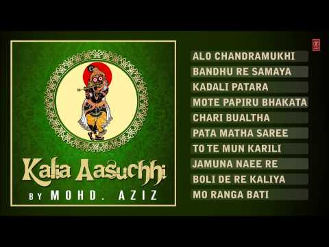 Kalia Aasuchhi Lord Jagannath Bhajan Oriya By Mohd  Aziz Full Audio Song Juke Box