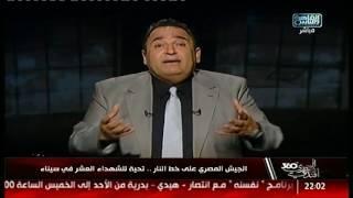 محمد على خير: ولادنا بيضحوا بأرواحهم علشان انا وانت نعيش!