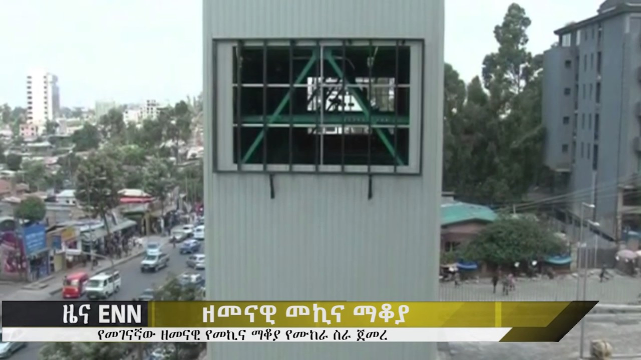Ethiopia: The newly built 15-storey car park starts trial service, Addis Ababa - ENN News