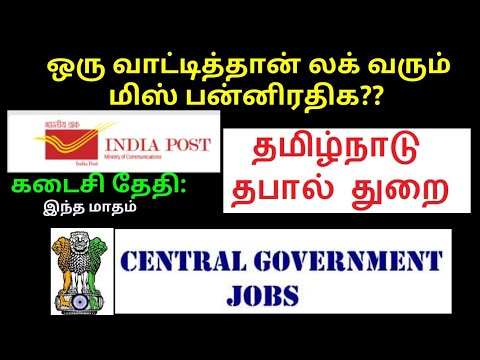 மத்திய அரசு வேலை வாய்ப்பு இந்திய தபால் துறை Tamilnadu Postal Circle