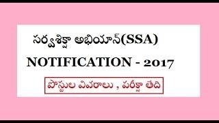 SARVA SIKSHA ABHIYAN NOTIFICATION - 2017 || RSSA RECRUITMENT