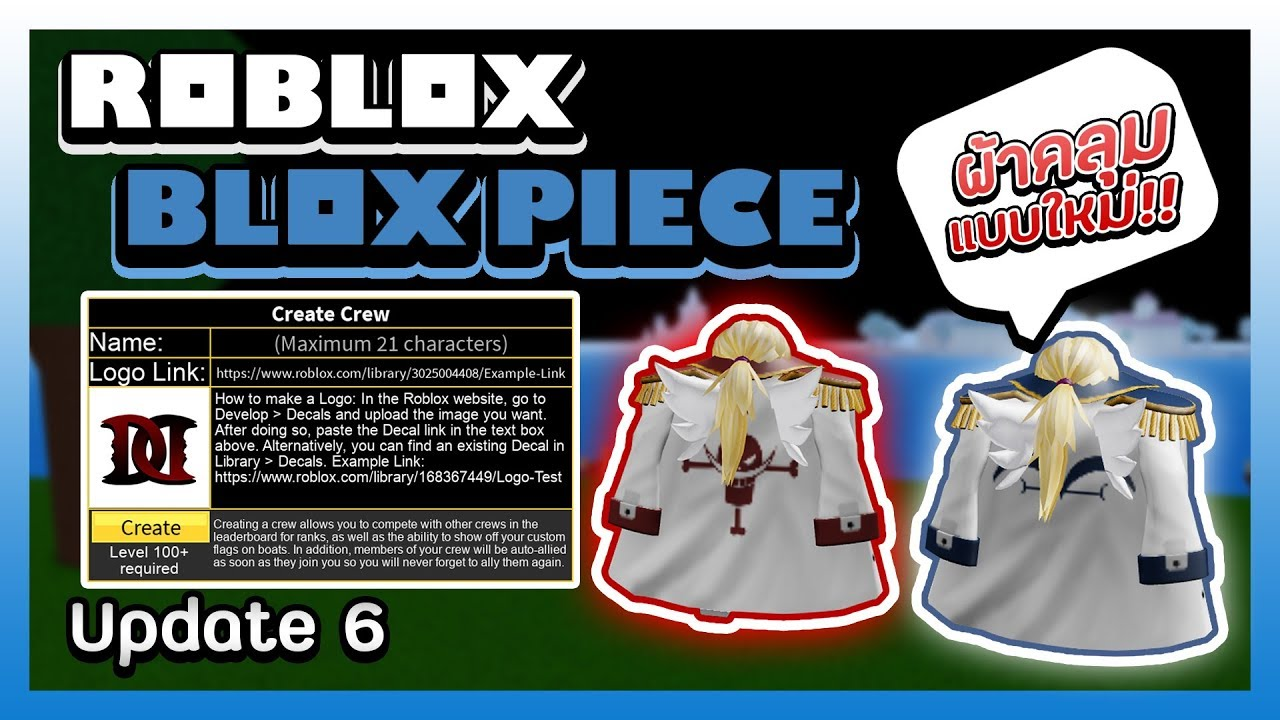 Roblox: Blox Piece อัพเดท 6 สอนวิธีสร้างแคลนและวิธีใส่รูปแคลน!! และผ้าคลุมแบบใหม่ทั้งสองแบบ!!