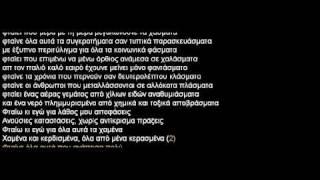 FFC - Ftaiw kai egw [KARAOKE]