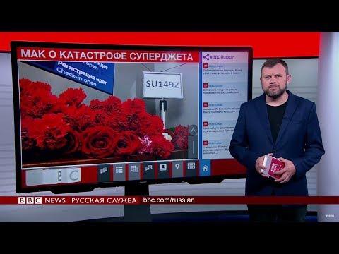ТВ-новости | Первый отчет о катастрофе SSJ-100 в Шереметьево | 14 июня