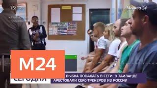 Задержанных в Таиланде за секс-уроки россиян ожидает суд и депортация - Москва 24