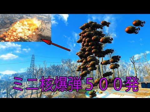 フォールアウト4一斉に約500発の核爆弾を落とすとこうなる!Fallout 4