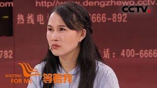 [等着我]被继父拐卖母女分离 18年异乡漂泊盼寻亲  CCTV