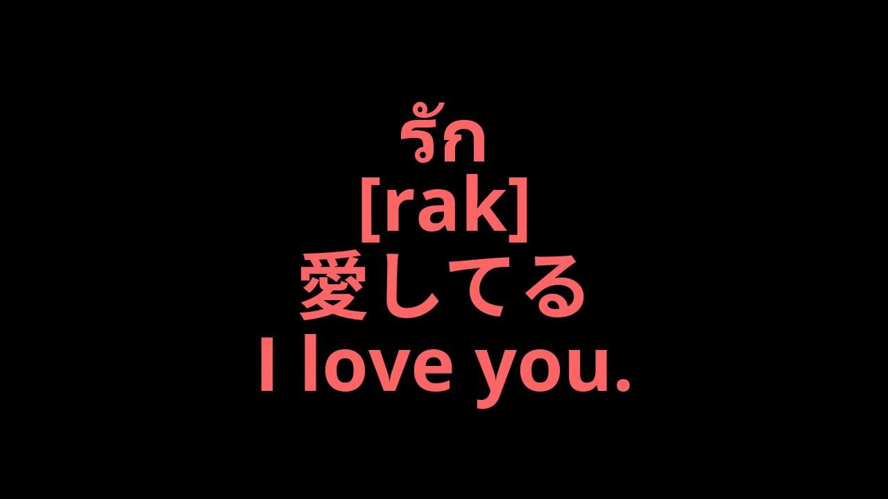 てる タイ 語 愛し