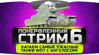 Понерфленный Стрим #6. Катаем самые ужасные танки WoT с Ангелосом!