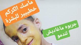 ماسك خطيييير ✌️لتبيض الوجه درتو لبنتي أو عجبها بصحتكم مسبقا😂😂