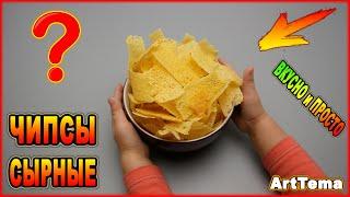 СЫРНЫЕ РЕЦЕПТЫ ВКУСНЫЕ и ПРОСТЫЕ | Как вкусно приготовить сырные домашние чипсы на сковороде РЕЦЕПТ