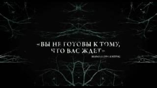 Ведьма из Блэр  Новая глава   Русский Трейлер 2016