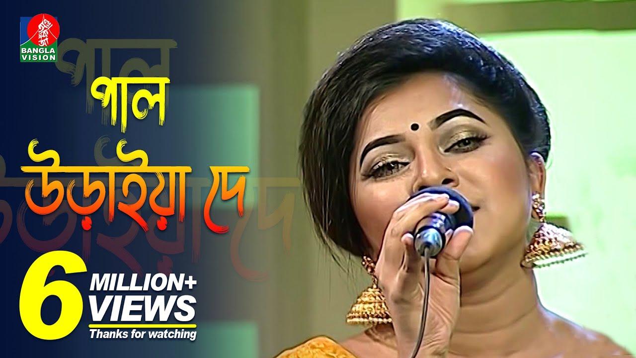 পুতুল, লিজা, বিউটি, ঔশির সেরা কিছু গান   BANGLA SONG   Pal Uraiya De   BanglaVision Program