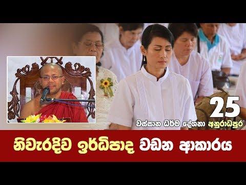 Shraddha TV - 16-10-2017